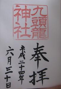 kuzuryu-03.jpg