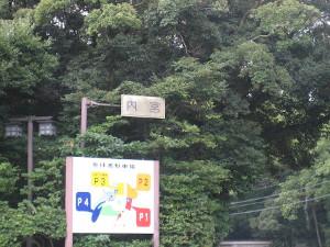 ise-naiku-01.jpg