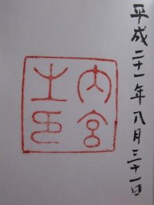 ise-naiku-06.jpg