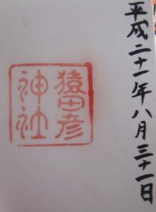 saruta-02.jpg