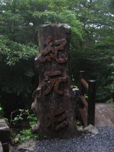 kigensugi-01.JPG