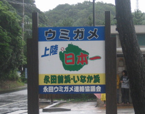inakahama-01.JPG