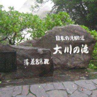 ookawa-taki-01