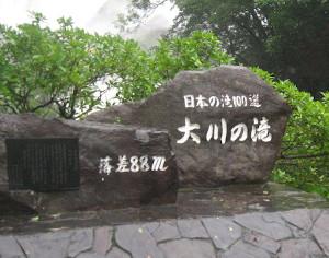 ookawa-taki-01.JPG