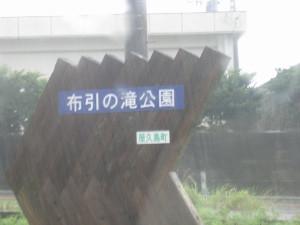 nunohiki-01.JPG