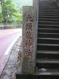 2008-kyuzuryu-01.jpg