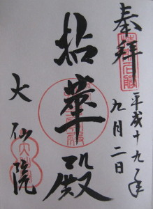 2007.kyoto-06.JPG