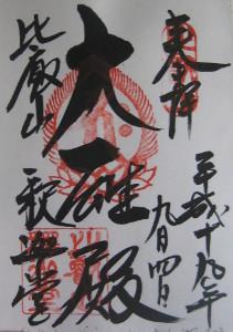 2007.kyoto-19.JPG