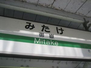 mitake-2016-01.JPG