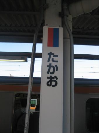 jimba-takao-2018-01.JPG