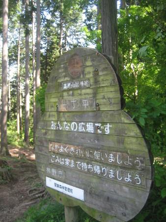 jimba-takao-2018-113.JPG