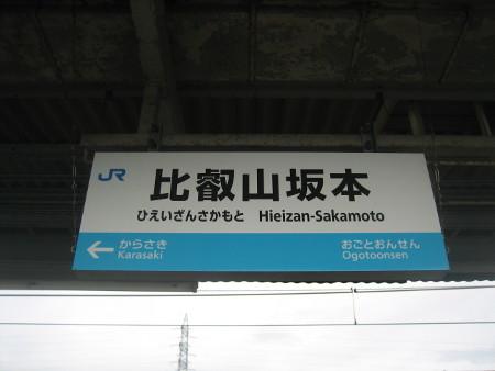 2018-hieizan-03.JPG