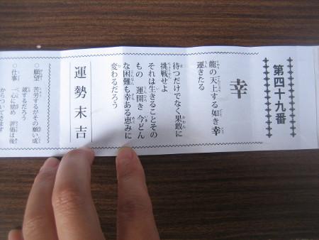 mitumine-shrine-2018-138.JPG