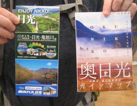 nikkou-2018-017.JPG