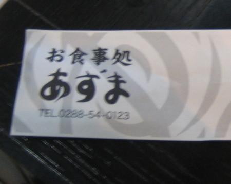 nikkou-2018-026.JPG