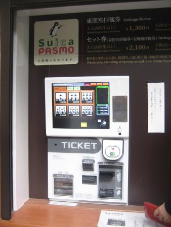 nikkou-2018-077.JPG