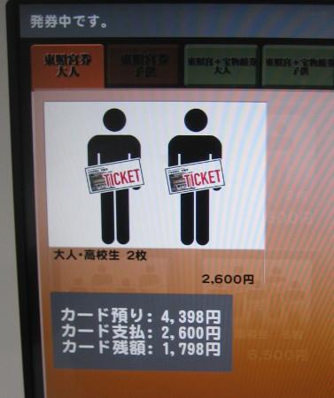 nikkou-2018-078.JPG