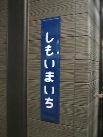 nikkou-2018-286.JPG
