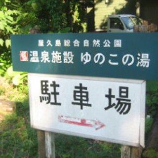 yunokonoyu-03