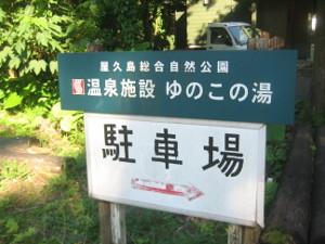 yunokonoyu-03.JPG