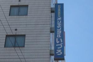 oriental-izuro-01.JPG