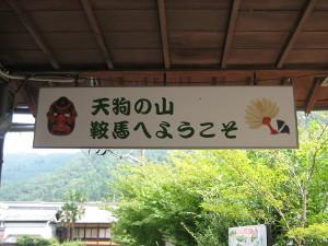 kurama-hiking-01.JPG