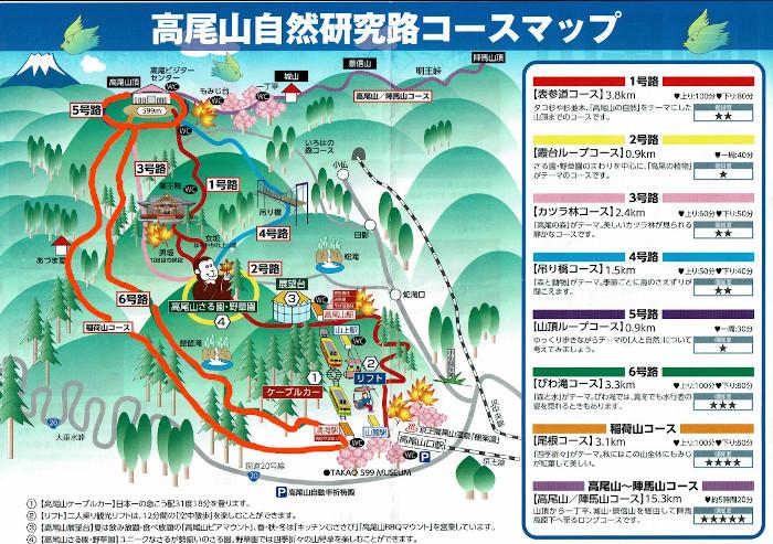 takaosan-map.jpg