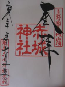 akagi-shurine-05.JPG