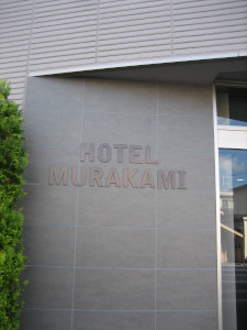 hotel-murakami-01.JPG
