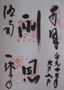 2007.kyoto-04.JPG