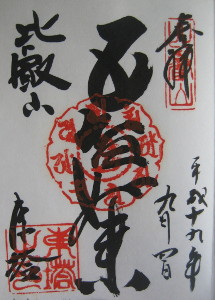 enryakuji-goshuin-01.JPG