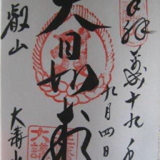 enryakuji-goshuin-02