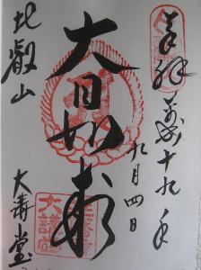 enryakuji-goshuin-02.JPG