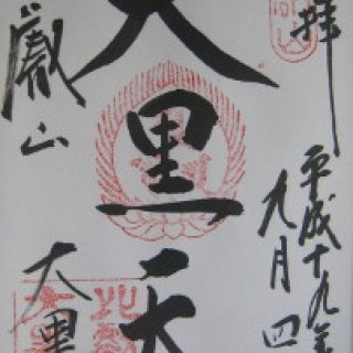 enryakuji-goshuin-03