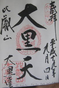 enryakuji-goshuin-03.JPG