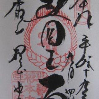 enryakuji-goshuin-04