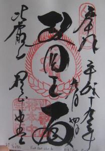 enryakuji-goshuin-04.JPG