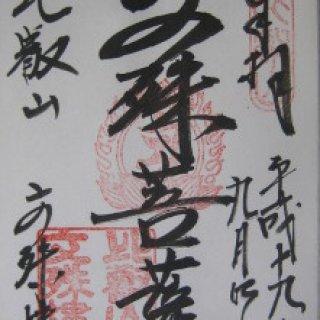 enryakuji-goshuin-05