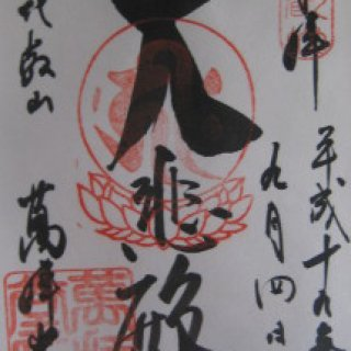 enryakuji-goshuin-06