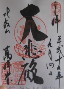 enryakuji-goshuin-06.JPG