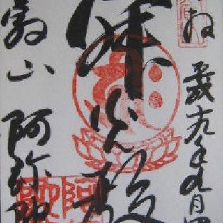 enryakuji-goshuin-07