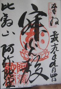 enryakuji-goshuin-07.JPG