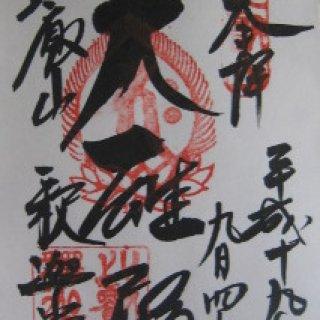 enryakuji-goshuin-08