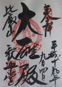 enryakuji-goshuin-08.JPG