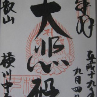 enryakuji-goshuin-09