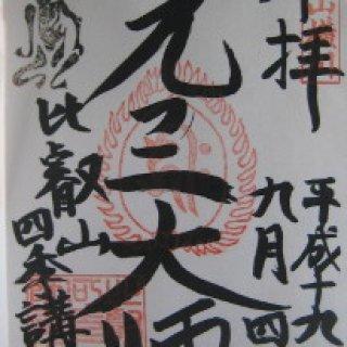 enryakuji-goshuin-10
