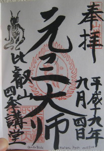 enryakuji-goshuin-10.JPG