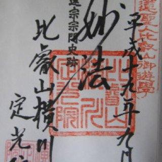 enryakuji-goshuin-11