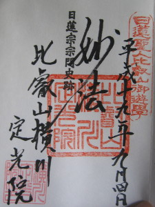 enryakuji-goshuin-11.JPG